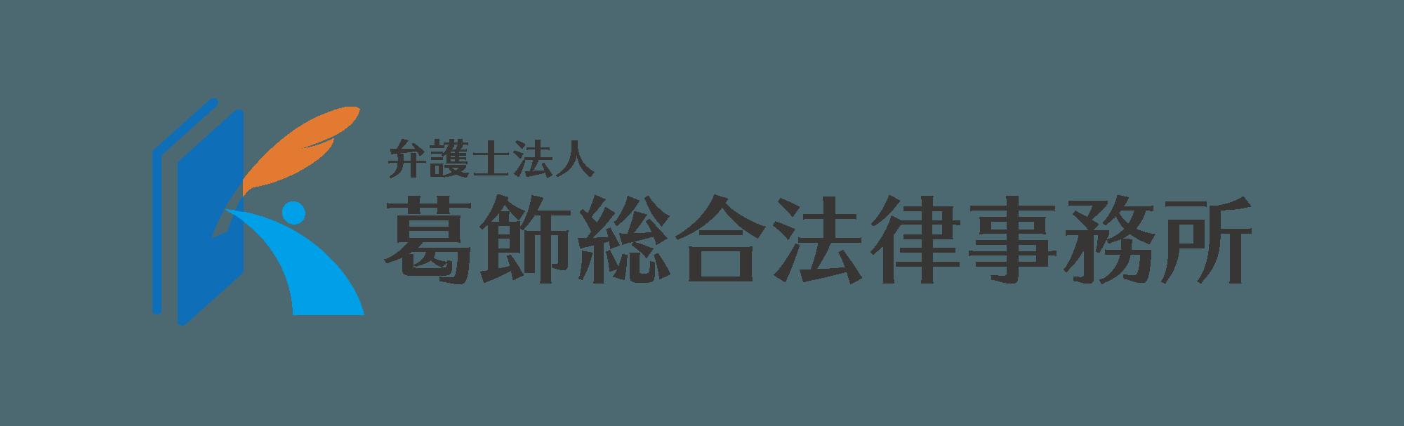 東京葛飾区の弁護士事務所|葛飾総合法律事務所